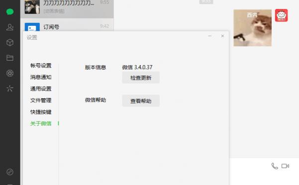PC微信WeChat v3.4.0.37绿色版