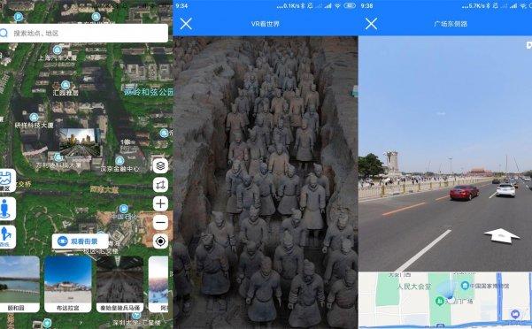 安卓高清街景地图v2.2.1绿化版