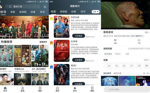 安卓二狗电影v2.3.3绿化版